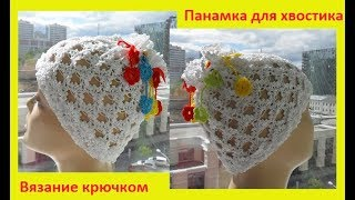 Детская панамка для хвостика,вязание крючком,crochet for baby,(бэби № 70)