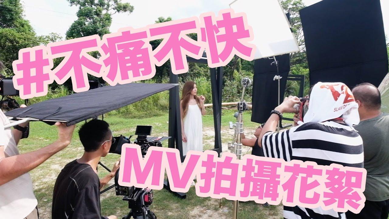 不痛不快 MV 拍攝花絮 - MV Making Of - 謝文欣