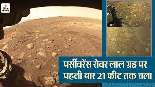 मंगल पर पड़े रोवर के पहले कदम