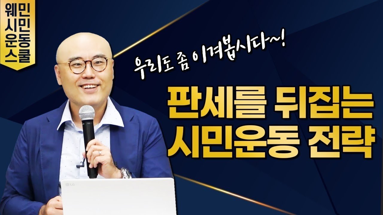 시민사회가 중요하다ㅣ승리하는 시민운동ㅣ웨스트민스터 시민운동스쿨 심화1강 특별공개ㅣ 이정훈교수