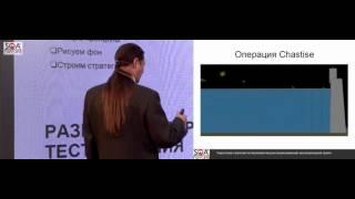 Сергей Мартыненко. Подготовка стратегии тестирования под высокорискованный, высокодоходный проект