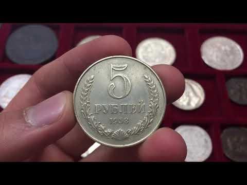 5 рублей 1958