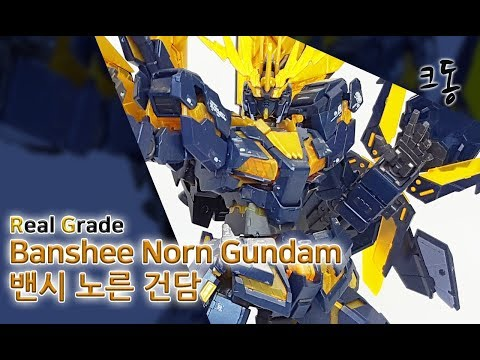 RG 밴시 노른 건담 조립Real Grade Banshee Norn Gundam Construction|크동
