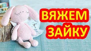 Видео урок, вяжем зайца Карамельку крючком,безопасная игрушка малышу, Knit crochet hare