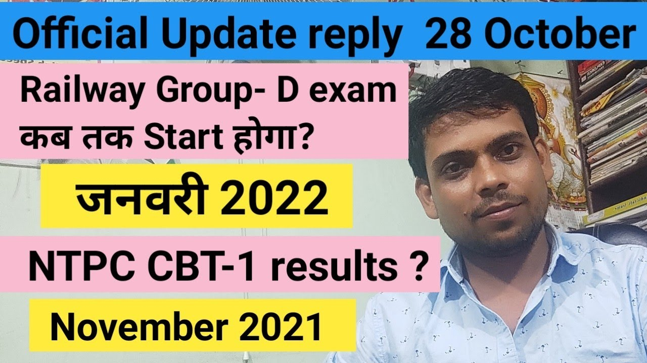 Download 28 Oct. || Official reply || RRC Group-D exam date || January 2022 || NTPC results || November 2021.