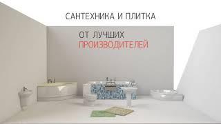 Салон сантехники и плитки DreamHouse