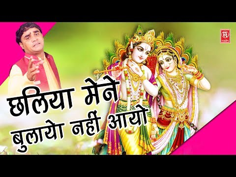 सुपर हिट कृष्ण भजन | छलिया मेने बुलायो नहीं आयो | Ramdhan Gujjar | Hit Song 2017 | Rathor Cassette