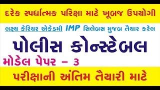 Police Constable IMP part-17  Police Constable  | Police Constable Model Paper solution (Mayur Vanpa