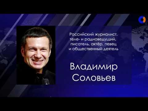 Владимир Соловьёв / Радиостанция Вести FM Прямой эфир