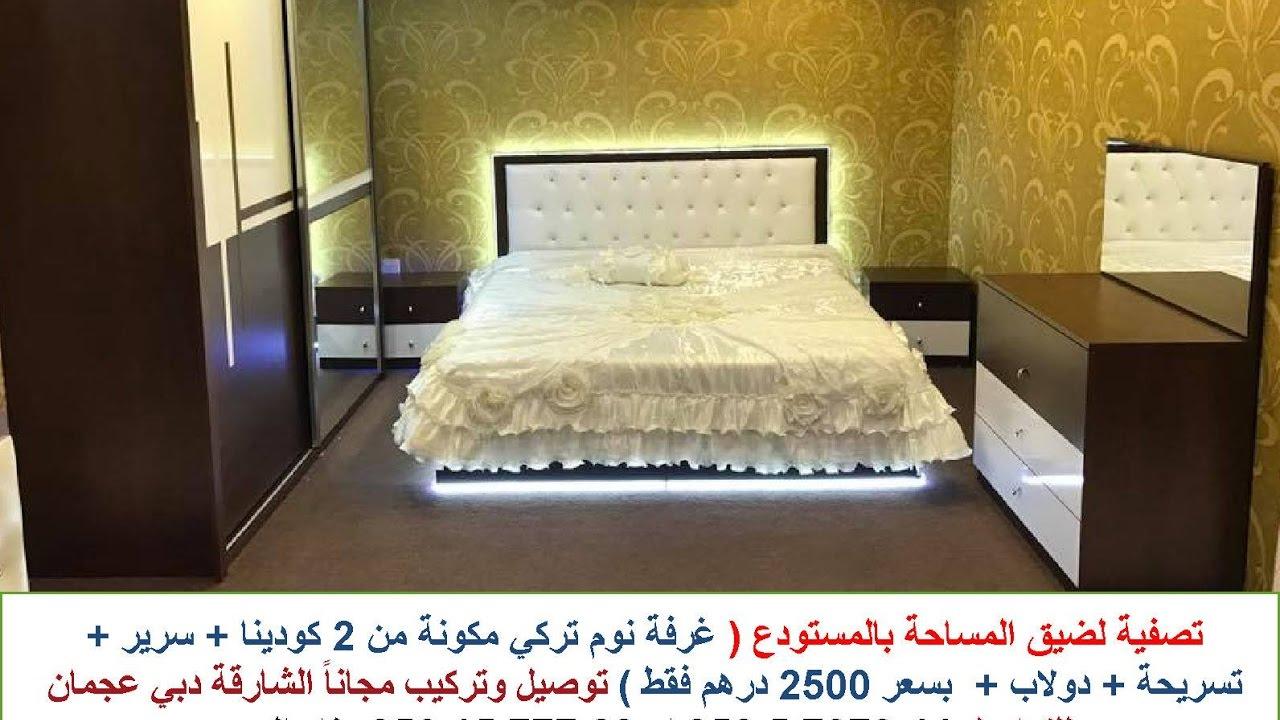 للبيع غرف نوم في الشارقة الصناعية البضاعة تركي       YouTube