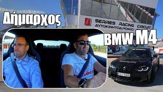 Τα είδε όλα ο ΔΗΜΑΡΧΟΣ    Τελική ταχύτητα με την... όπισθεν BMW M4    Πίστα Σερρών