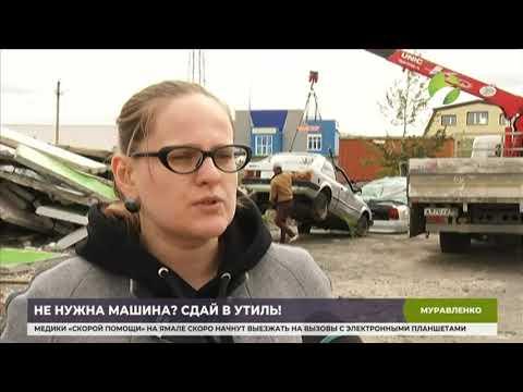 Дворы Муравленко очистят от брошенных автомобилей