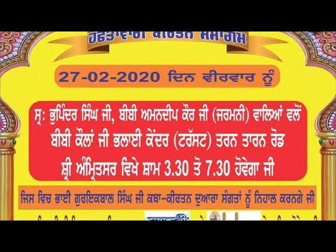 Live-Now-Haftawari-Kirtan-Samagam-From-Amritsar-Punjab-27-Feb-2020