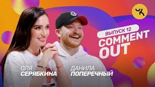 Download Comment Out #12/ Molly х Данила Поперечный Mp3 and Videos
