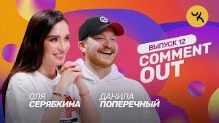 Comment Out #12/ Molly х Данила Поперечный