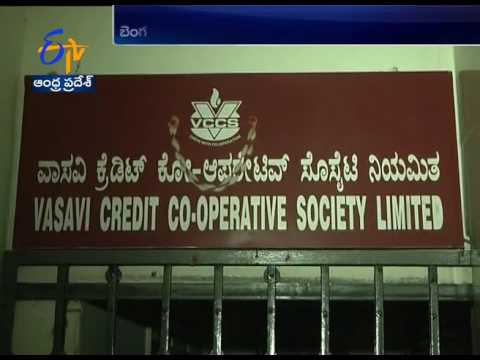 Rs 200 cr Illegal Deposits in Vasavi Credit Cooperative Society: IT