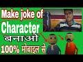Make Joke of - How to create video characters like make joke of with picsart,Kinemaster and Eraser