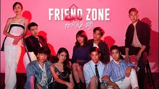 Trailer Friend Zone เอา•ให้•ชัด