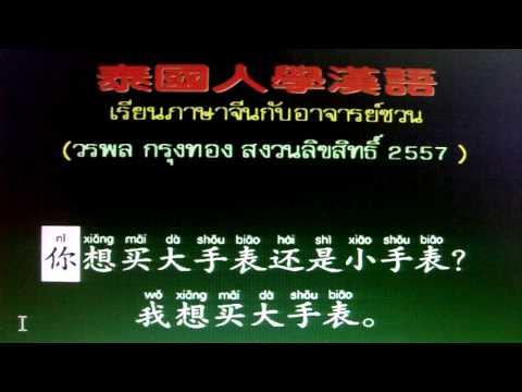 เรียนภาษาจีนกับอาจารย์ชวน#ชั้นต้น#004