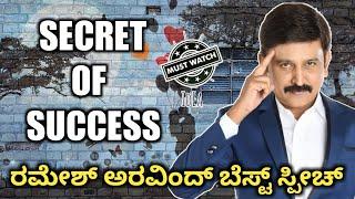 ರಮೇಶ ಅರವಿಂದ । Secret Of Success । Kannada motivational speech by Ramesh Aravinda । Birth Of Aim