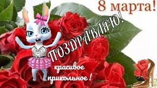 Прикольные поздравления в женский день 8 марта🌹С ПРАЗДНИКОМ 8 МАРТА ДЕВЧАТА