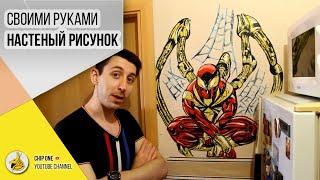 Как нарисовать Человека-Паука,Железного человека,Бэтмена.Обзор на рисунки./ How to draw Spider-Man(https://vk.com/chiponemade - группа в ВК Это информационное видео о том,стоит ли начинать Speed Paint. На данном видео я нагля..., 2016-04-13T13:00:07.000Z)