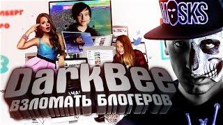 Взломать блогеров - 'RAP Кинообзор: DarkBee'