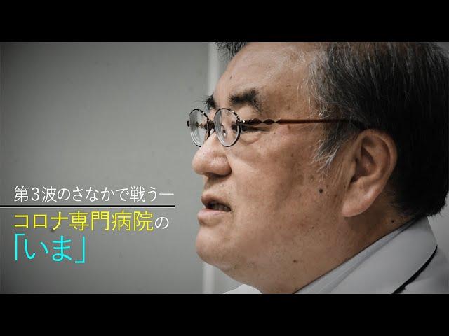 大阪市コロナ専門病院「もたない」 看護師14人が退職