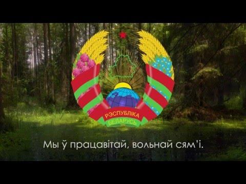 "Гимн Беларуси - ""Мы, беларусы"" [Рус суб / Eng Subs]"