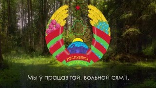 Гимн Беларуси - 'Мы, беларусы' [Рус суб / Eng subs]