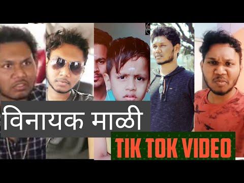 Top 20  विनायक माळी कॉमेडी  Vinayak Mali Comedy  Tiktok Videos 2020