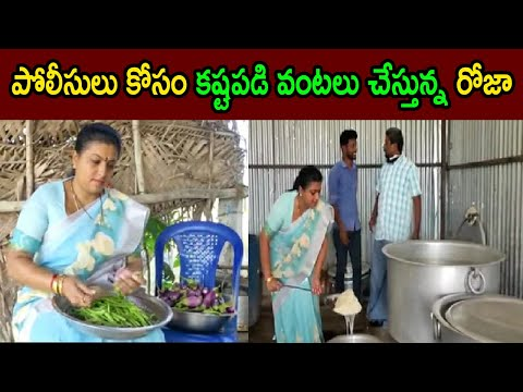 RK Roja Cooking Delicous Food Supplies To AP Police AT Nagari Visuals | Cinema Politics