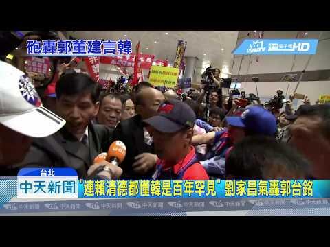 20190420中天新聞 劉家昌再開炮郭董! 「不接受徵召」擺明針對韓