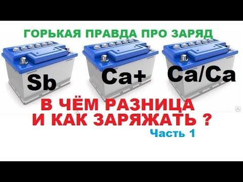 Типы аккумуляторов АКБ. В чём разница и как правильно заряжать по ГОСТ