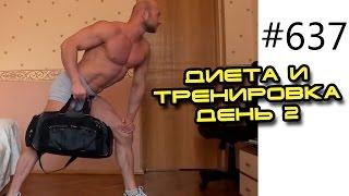 Тренировка для похудения дома. Жиросжигающие упражнения. День № 2.