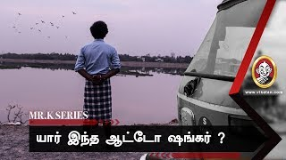Mr.K Crime Series #1 - Auto Shankar | Vikatan TV