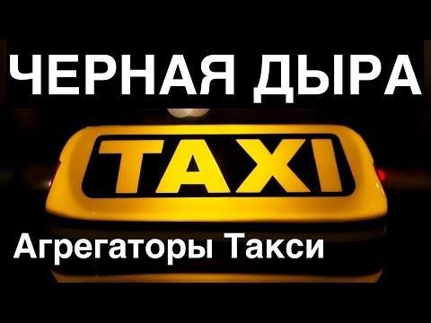 Агрегаторы такси. Черная дыра белорусской экономики