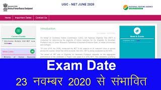 NTA NET 2020 | Exam Date Declare | Sarkari Naukri | Good News | Most News for NET Exam Date