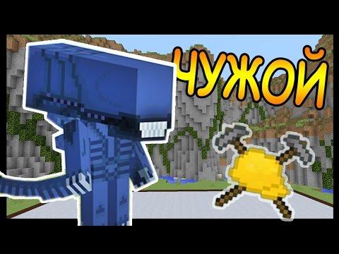 ЧУЖОЙ и ГАЗОНОКОСИЛКА в майнкрафт !!! - БИТВА СТРОИТЕЛЕЙ #29 - Minecraft