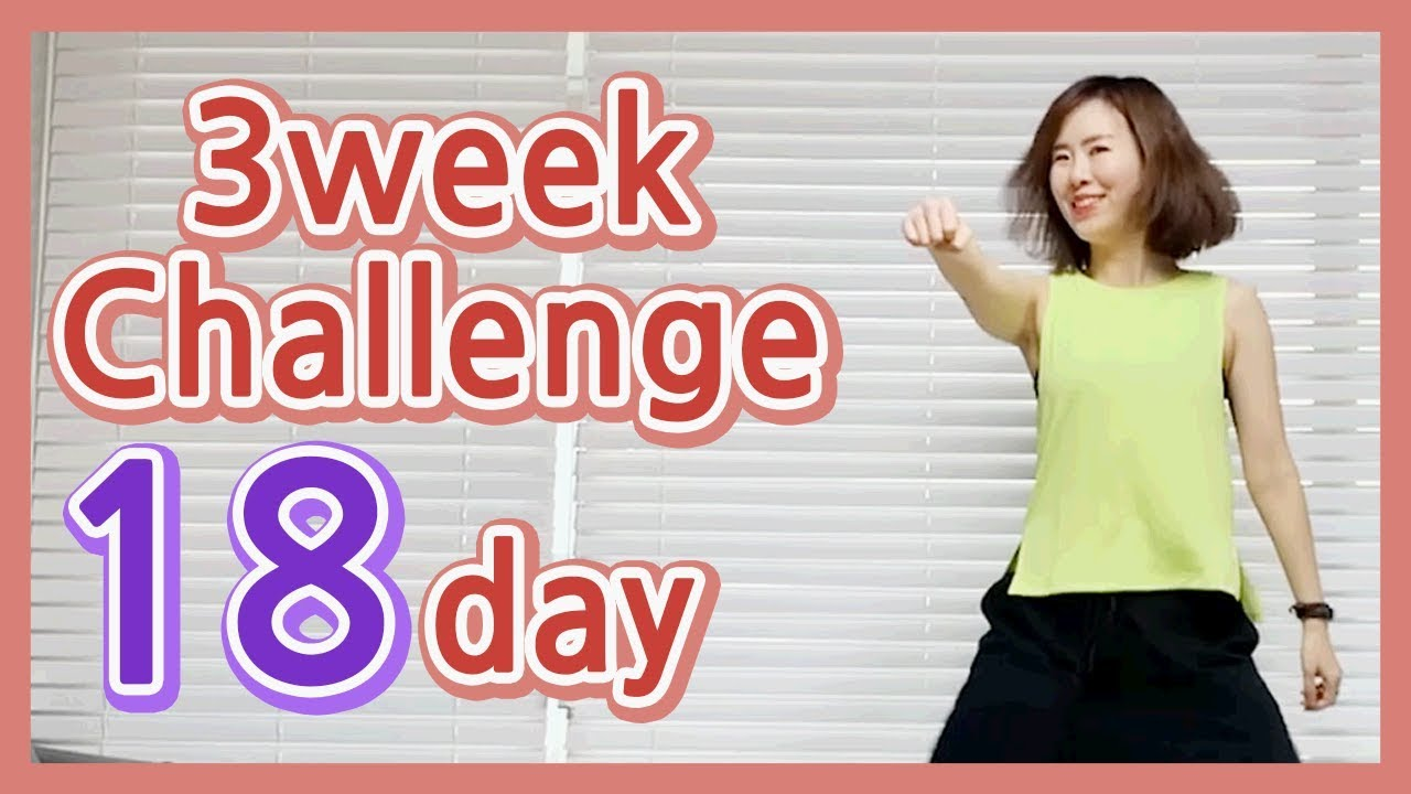[3 weeks Diet Challenge] 18 day | 39 minute Dance Diet Workout | 39분 다이어트댄스 | zumba | 홈트 |