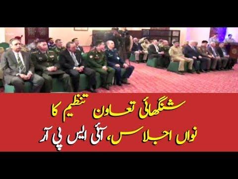 Pakistan hosts Shanghai