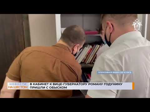 В кабинет к вице-губернатору Владимирской области Роману Годунину правоохранители пришли с обыском