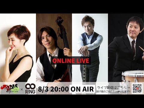 【ONLINE LIVE】上前景志郎 Quartet @Jazz工房nishimura