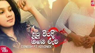 Dutu Witadi Obe Ruwa - Dinesh ft Kevinex Official Lyrics Video (2019) | Sinhala New Songs 2019
