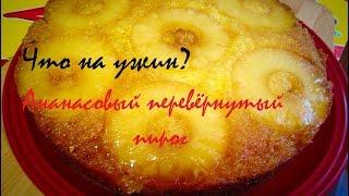 VLOG* Что на ужин?(Ананасовый перевёрнутый пирог/Pineapple Upside-down Cake)