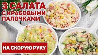 3 Салата с КРАБОВЫМИ ПАЛОЧКАМИ Рецепты салатов с крабовыми палочками Очень вкусный салат
