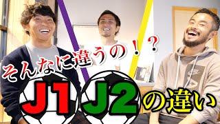 【厳しい現実】選手自身の口から語られるJ1とJ2の違いが凄かった...