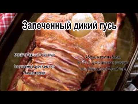 Гусь рецепты приготовления.Запеченный дикий гусь