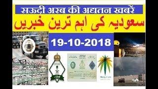 UPDATED SAUDIA NEWS :(19-10-2018) :सौदी अरबी के अद्यतन समाचार