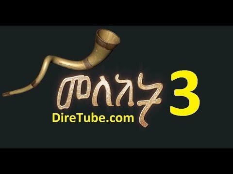 Meleket - Episode 3 (Ethiopian Drama)